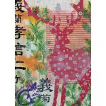 Puzzle 1000 Pcs Oh Deer Red One2